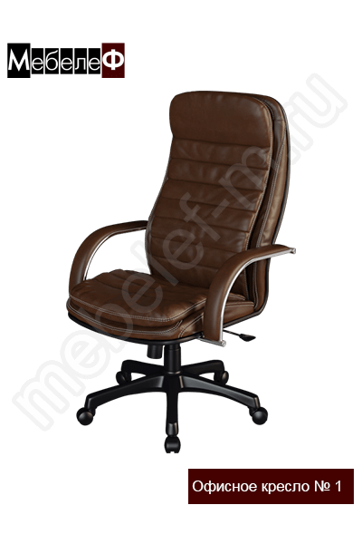 Кресло № 1