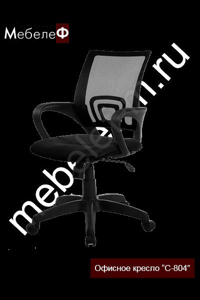 """Офисное кресло """"С-804"""" черное"""