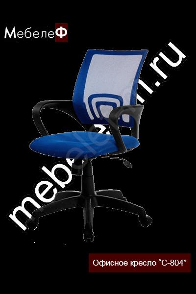 """Офисное кресло """"С-804"""" синее"""