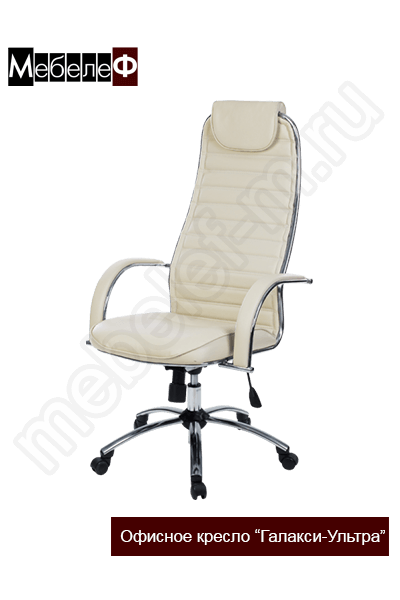 """Офисное кресло """"Галакси-Ультра"""" бежевое"""