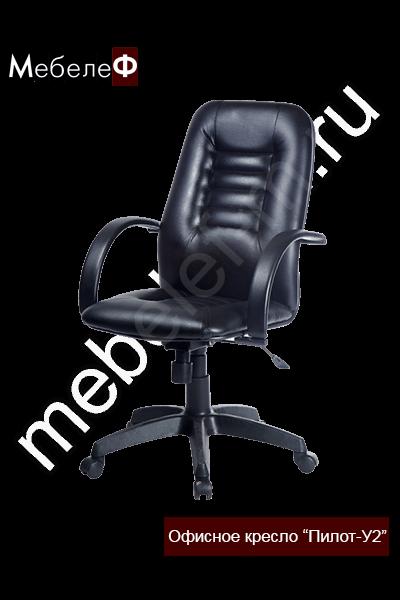 """Офисное кресло""""Пилот-У2"""" черное"""