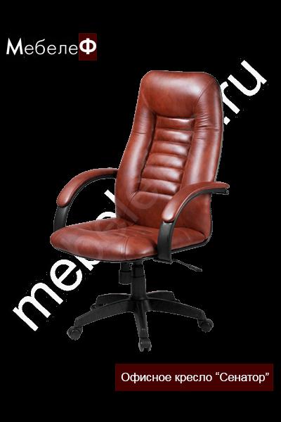 """Офисное кресло""""Сенатор-2"""" коричневое"""