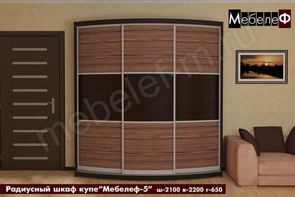 "Радиусный шкаф-купе ""Мебелеф-5"""