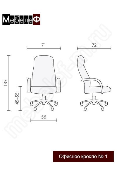 Размеры офисного кресла № 1