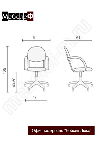 """Размеры офисного кресла """"Бейсик-Люкс"""""""