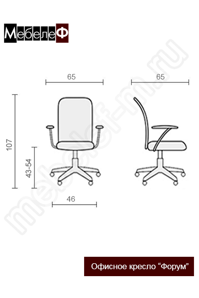 """Размеры офисного кресла """"Форум"""""""