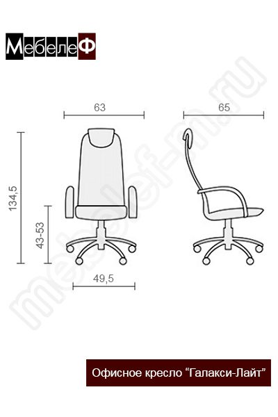 """Размеры офисного кресла """"Галакси-Лайт"""""""