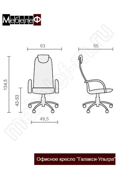 """Размеры офисного кресла """"Галакси-Ультра"""""""
