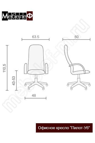 """Размеры офисного кресла """"Пилот-У6"""""""