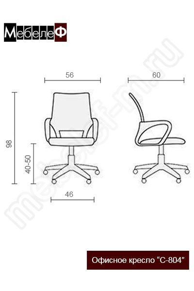 """Размеры офисного кресла """"С-804"""""""