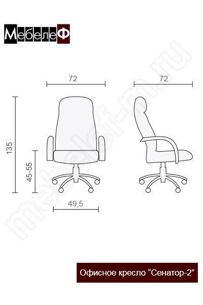 """Размеры офисного кресла """"Сенатор-2"""""""