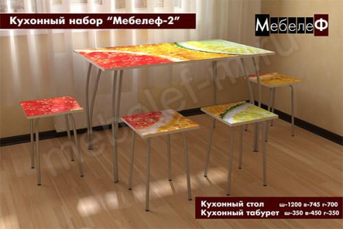 """Кухонный набор стол и стулья """"Мебелеф-2"""" декор """"Цитрусы"""""""