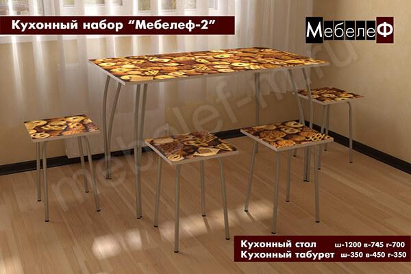 """Кухонный набор стол и стулья """"Мебелеф-2"""" декор """"Печенье"""""""