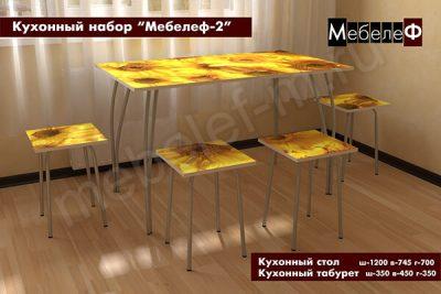 """Кухонный набор стол и стулья """"Мебелеф-2"""" декор """"Подсолнухи"""""""