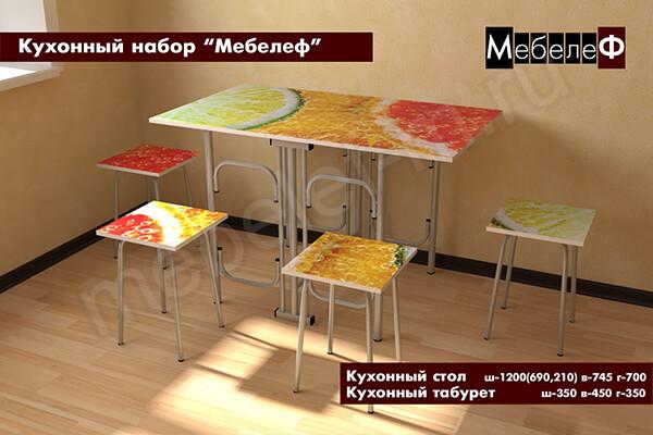 """Кухонный набор стол и стулья """"Мебелеф"""" декор """"Цитрус"""""""