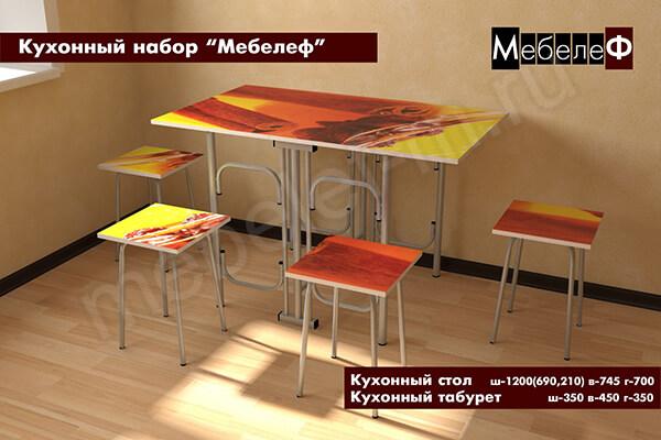"""Кухонный набор стол и стулья """"Мебелеф"""" декор """"Клубника"""""""