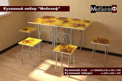 """Кухонный набор стол и стулья """"Мебелеф"""" декор """"Подсолнухи"""""""