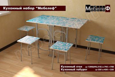 """Кухонный набор стол и стулья """"Мебелеф"""" декор """"Пузырьки"""""""