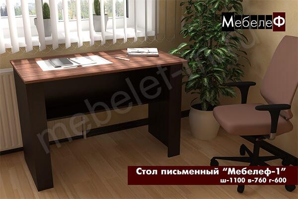"""Письменный стол """"Мебелеф-1"""""""