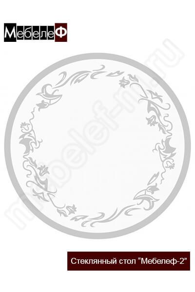 """Стеклянный стол """"Мебелеф-2"""" узор"""