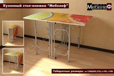 """Кухонный стол-книжка """"Мебелеф"""" декор """"Цитрус"""""""