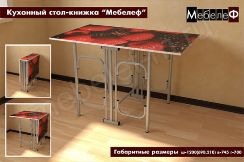 "Кухонный стол-книжка ""Мебелеф"" декор ""Ежевика"""