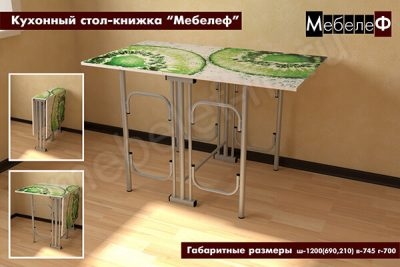 "Кухонный стол-книжка ""Мебелеф"" декор ""Киви"""
