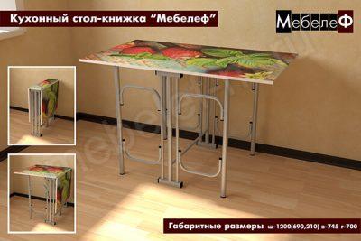 """Кухонный стол-книжка """"Мебелеф"""" декор """"Клубника"""""""