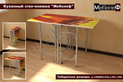 """Кухонный стол-книжка """"Мебелеф"""" декор """"Корица"""""""