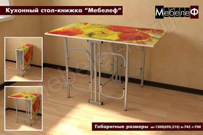 "Кухонный стол-книжка ""Мебелеф"" декор ""Малина"""
