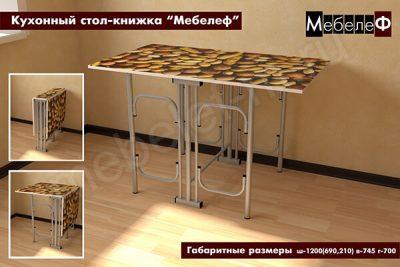 "Кухонный стол-книжка ""Мебелеф"" декор ""Орехи"""