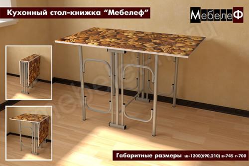 """Кухонный стол-книжка """"Мебелеф"""" декор """"Печенье"""""""