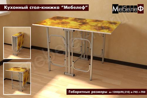 """Кухонный стол-книжка """"Мебелеф"""" декор """"Подсолнухи"""""""
