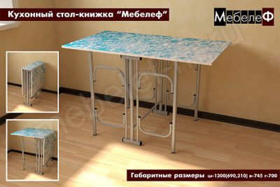 "Кухонный стол-книжка ""Мебелеф"" декор ""Пузырьки"""