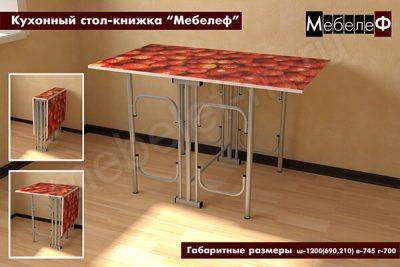 """Кухонный стол-книжка """"Мебелеф"""" декор """"Земляника"""""""
