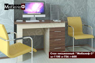 """Письменный стол """"Мебелеф-2"""""""