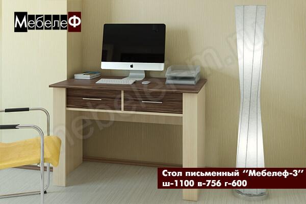 """Письменный стол """"Мебелеф-3"""""""