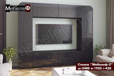 """Стенка для гостиной """"Мебелеф-2"""" черная"""