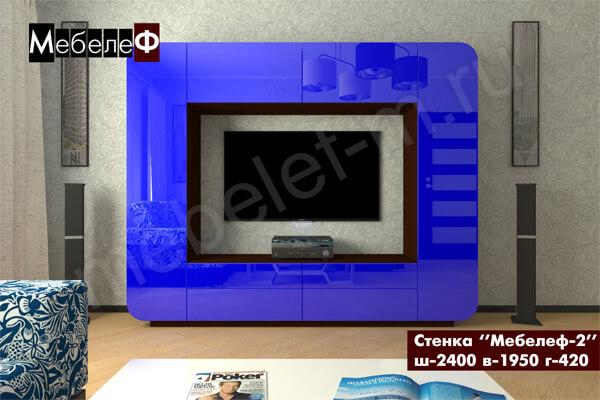 """Стенка для гостиной """"Мебелеф-2"""" синяя"""