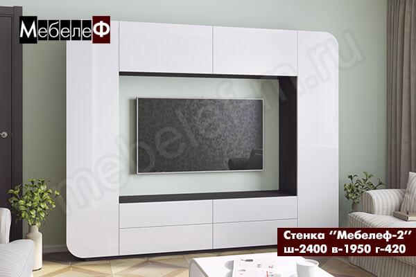 """Стенка для гостиной """"Мебелеф-2"""" белая"""