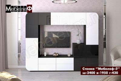 """Стенка для гостиной """"Мебелеф-5""""бело-черная"""