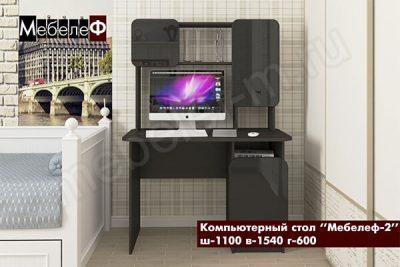 """Компьютерный стол """"Мебелеф-2"""" черный"""