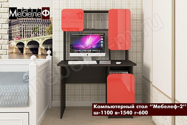 """Компьютерный стол """"Мебелеф-2"""" красный"""
