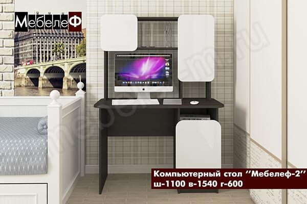 "Компьютерный стол ""Мебелеф-2"" белый"