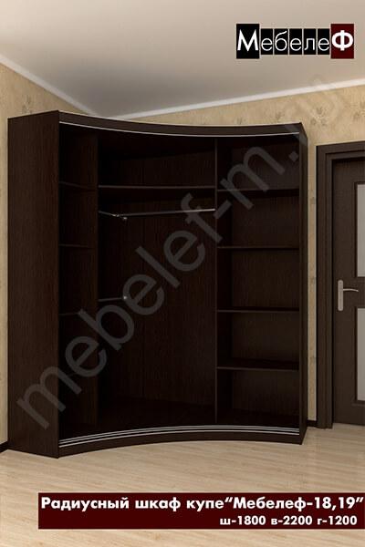 """Радиусный шкаф-купе """"Мебелеф-18,19"""" внутри"""