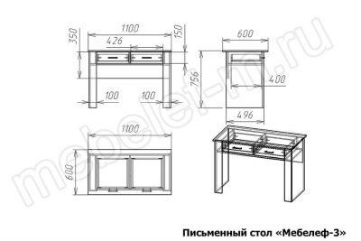 Письменный стол Мебелеф 3 Размеры