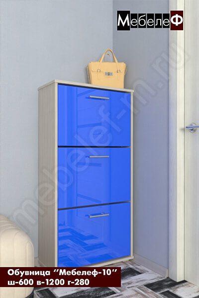 """Обувница """"Мебелеф-10"""" синяя"""