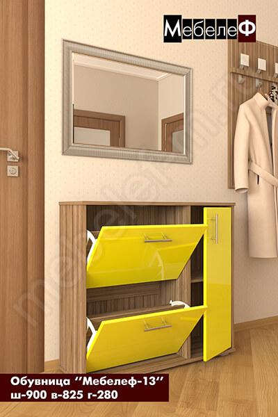 "Обувница ""Мебелеф-13"" желтая"