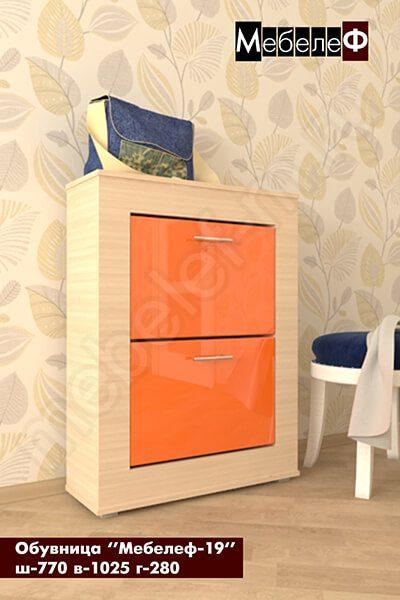 """Обувница """"Мебелеф-19"""" оранжевая"""