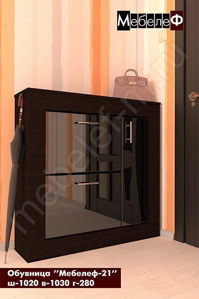 """Обувница """"Мебелеф-21"""" черная"""